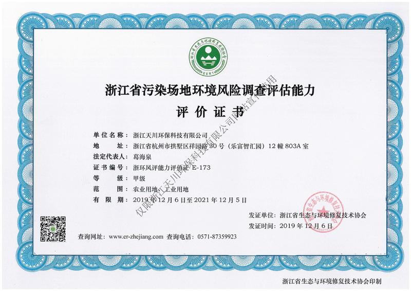 08 省生态协会证书 20191224_页面_4