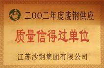 """2002年,公司被江苏沙钢集团有限公司评为""""质量信得过单位""""。"""