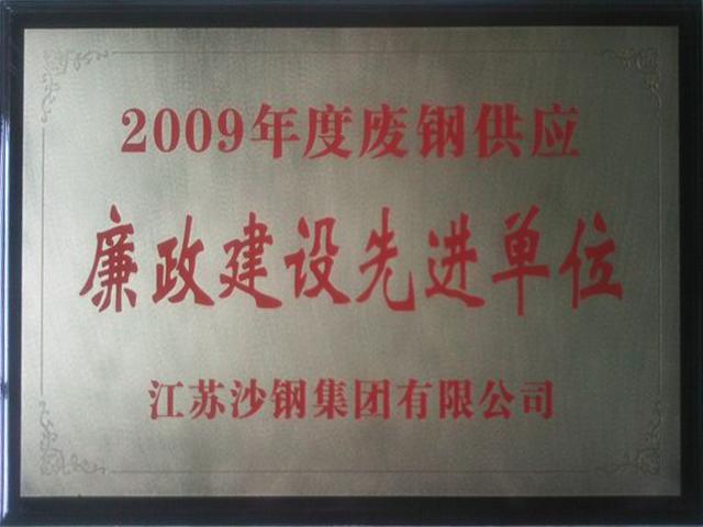 """2009年,公司被江苏沙钢集团有限公司评选为""""廉政建设先进单位""""。"""