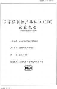 ccc試驗報告