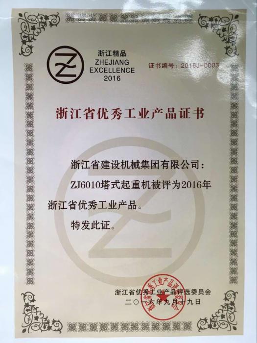 图为优秀工业产品证书