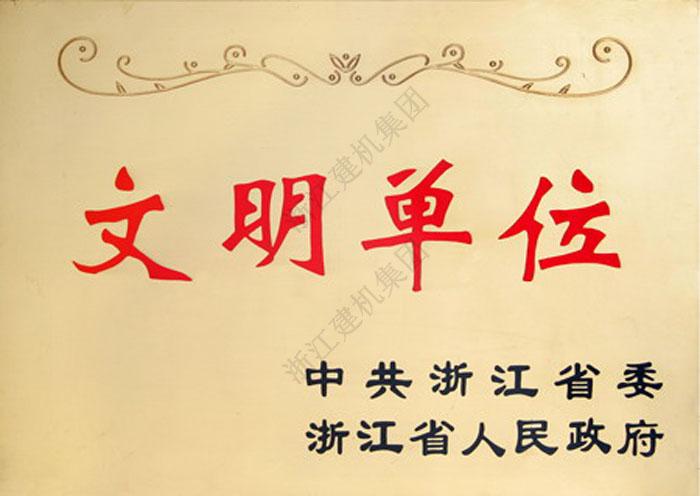浙江省文明单位