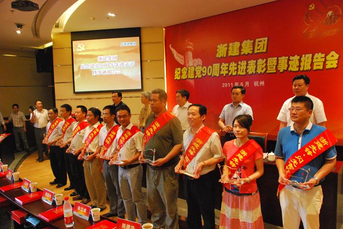 许惠铭董事长代表浙江建机集团党委接受党建工作示范点表彰
