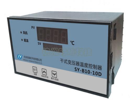 SY-B10系列干式变压器温度控制器