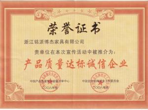 荣誉证书JPG2