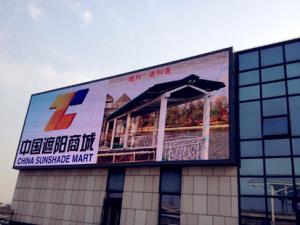 绍兴火车站全彩显示屏
