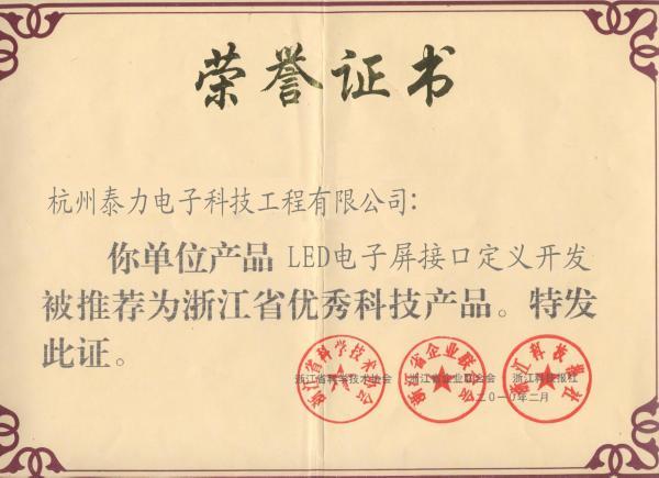 创新荣誉证书