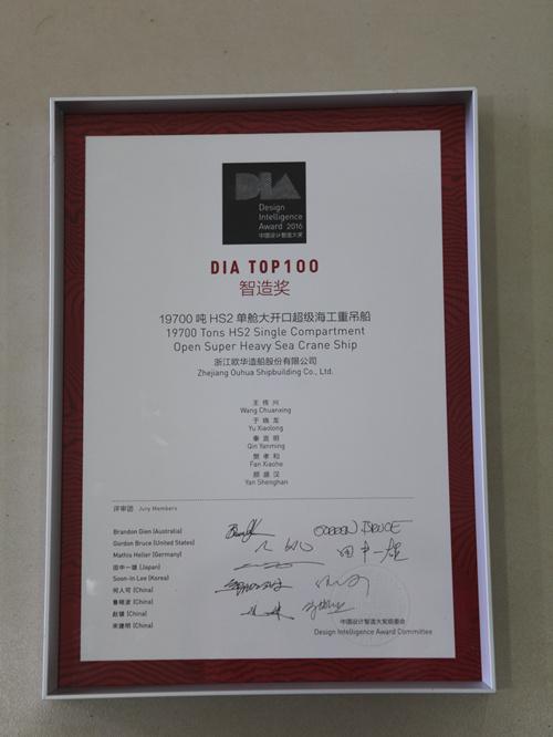 我公司榮獲中國首屆設計智造大賽智造獎