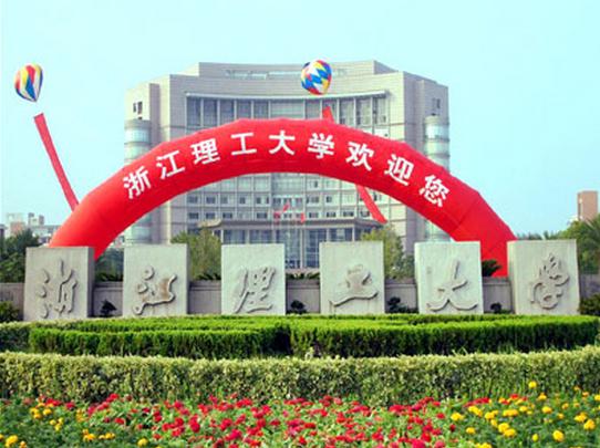浙江理工大學