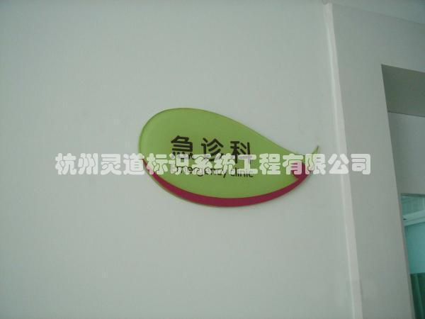 萧然女子医院_萧然女子医院 - 杭州灵道标识系统工程有限公司