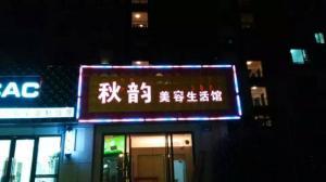 門頭店招牌 (5)