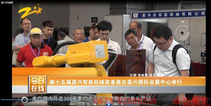 嘉興機器人博覽會02