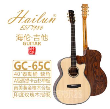 GC-65C