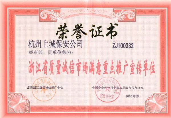 上城荣誉证书
