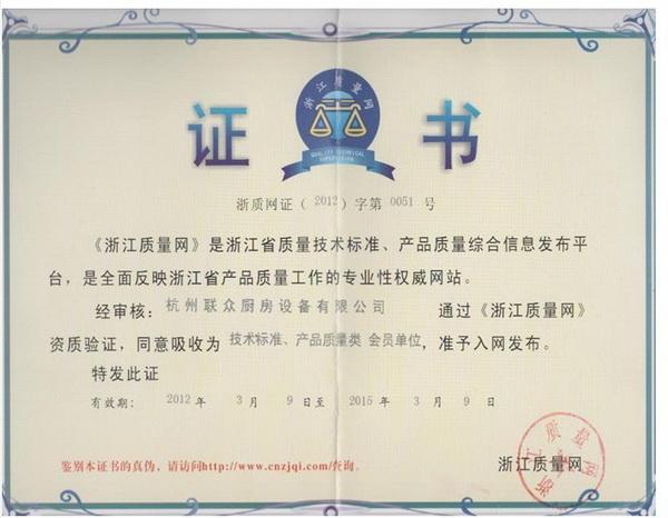 浙江质量网认证