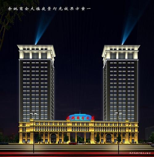 余姚商会大楼