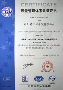 质量管理体系认证0101228