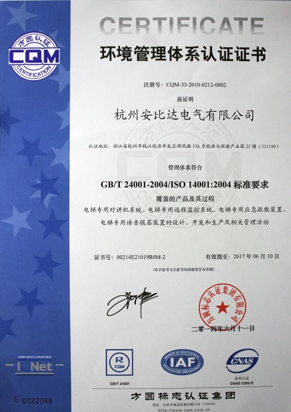 环境管理体系认证0022048