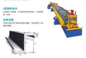 Z型鋼生産線