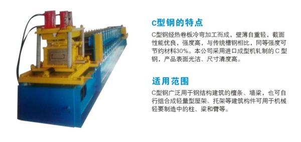 C型鋼生產線