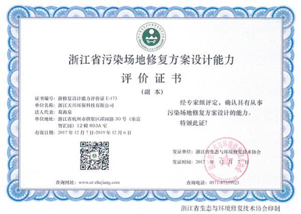 浙江省污染场地修复方案设计能力评价证书